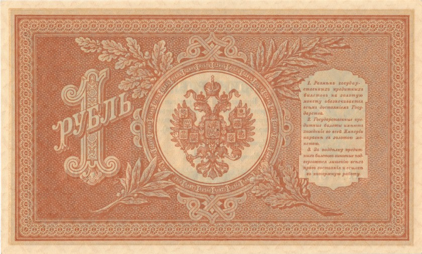 Russia P15(2-1) 1 Rouble 1915-1918 (1898) AU