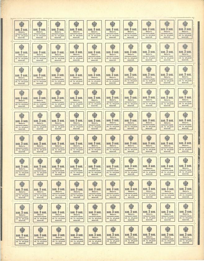 Russia P20 3 Kopeks Uncut sheet 100 pcs 1915 AU-UNC