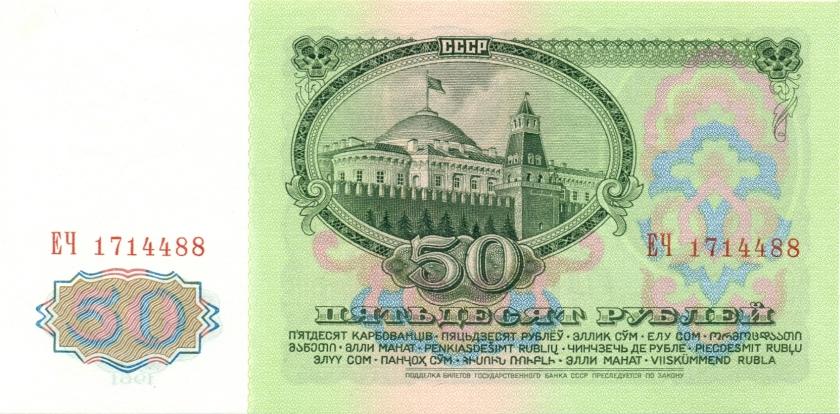 Russia P235 50 Roubles 1961 UNC
