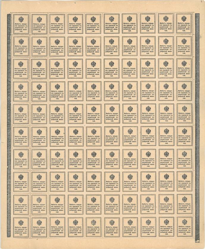 Russia P23 20 Kopeks Uncut sheet 100 pcs 1915 AU-UNC