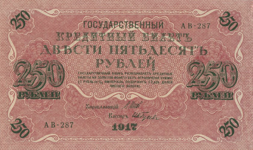 Russia P36(2-6) 250 Roubles 1917 XF+/AU-