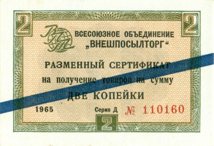 Russia P-FX11a 2 Kopeks 1965 Vneshposyltorg UNC