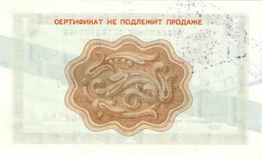 Russia P-FX29C 1 Rouble 1972 UNC