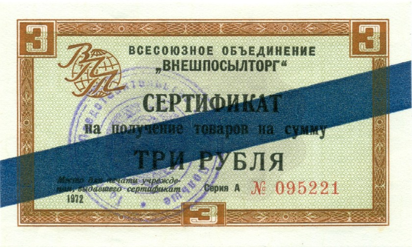 Russia P-FXNL 3 Roubles 1972 UNC