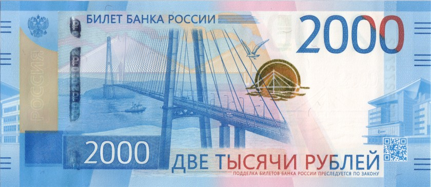 Russia P-NEW 2.000 Roubles 2017 UNC