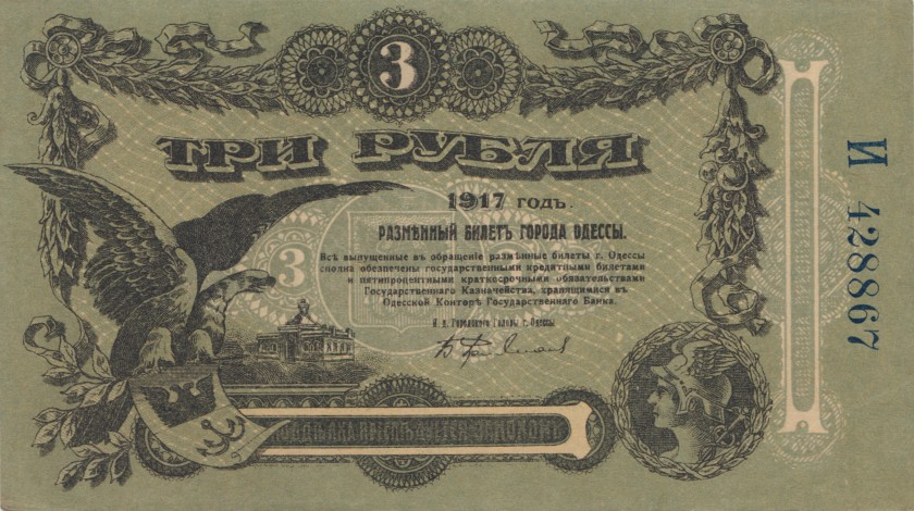 Russia PS-334 3 Roubles 1917 AU
