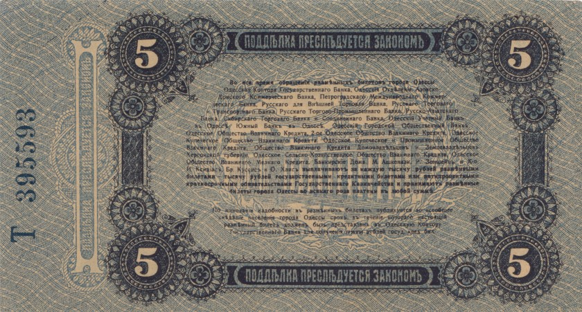 Russia PS-335 RADAR 395593 5 Roubles 1917 AU