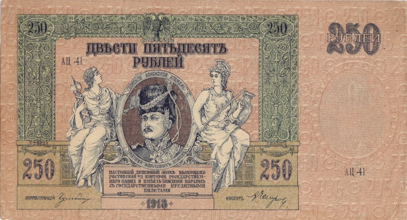 Russia PS-414c 250 Roubles 1918 AU-