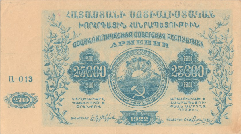 Russia PS-681a 25.000 Roubles 1922 XF/AU