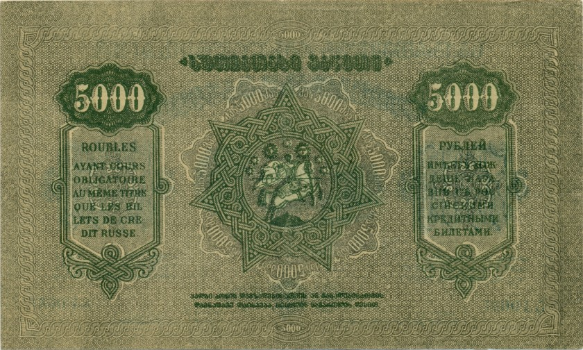 Russia Georgia PS-761 5.000 Roubles 1921 AU-UNC