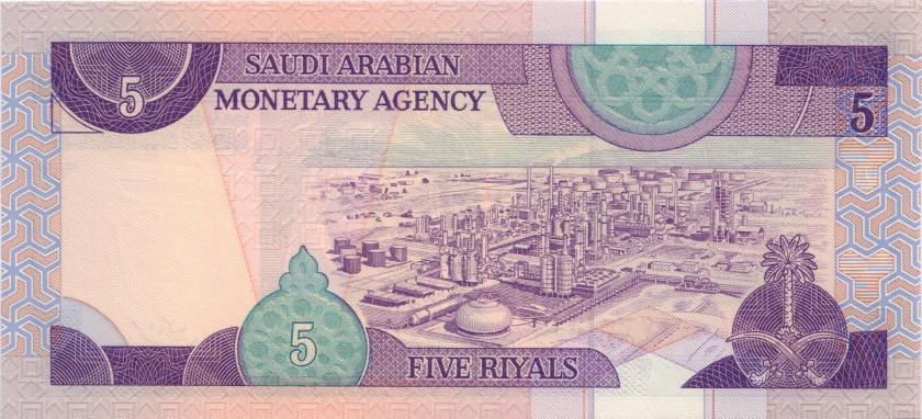 Saudi Arabia P22b 5 Riyal 1983 UNC