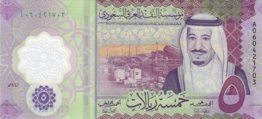 Saudi Arabia P-NEW 5 Riyal 2020 UNC