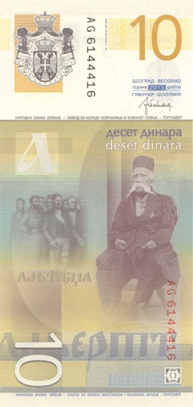 Serbia P54b 6144416 RADAR 10 Dinara 2013 UNC