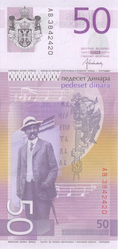 Serbia P56b 50 Dinara 2014 UNC