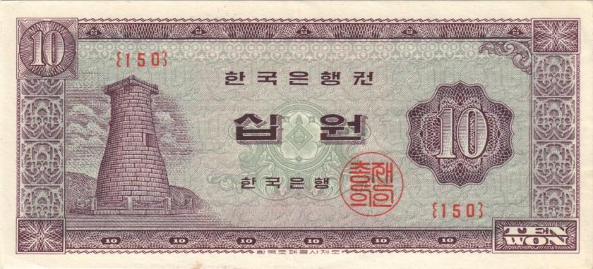 South Korea P33e 10 Won 1965 XF
