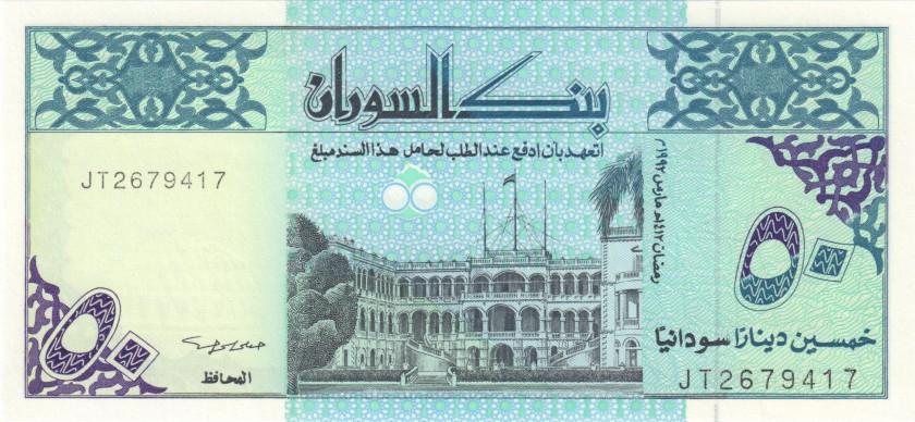 Sudan P54c 50 Sudanese Dinars 1992 UNC