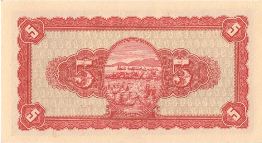 Taiwan P1936 5 Yuan 1946 UNC