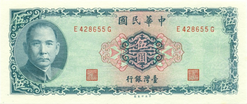 Taiwan P1978 5 Yuan 1969 UNC