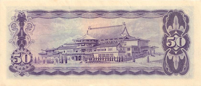 Taiwan P1980 50 Yuan 1970 AU