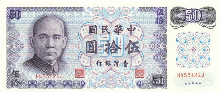 Taiwan P1982 50 Yuan 1972 UNC