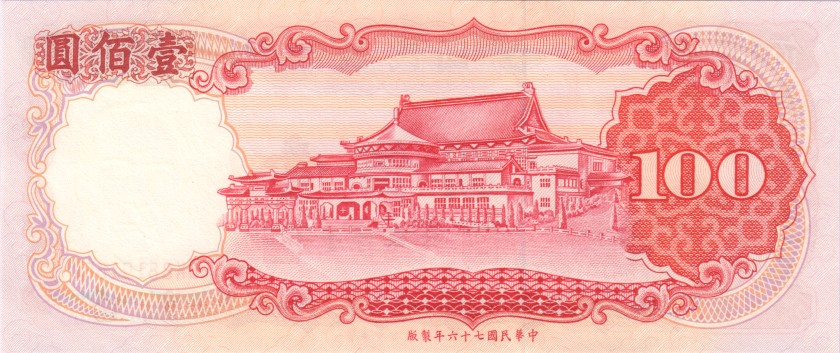 Taiwan P1989 100 Yuan 1987 UNC