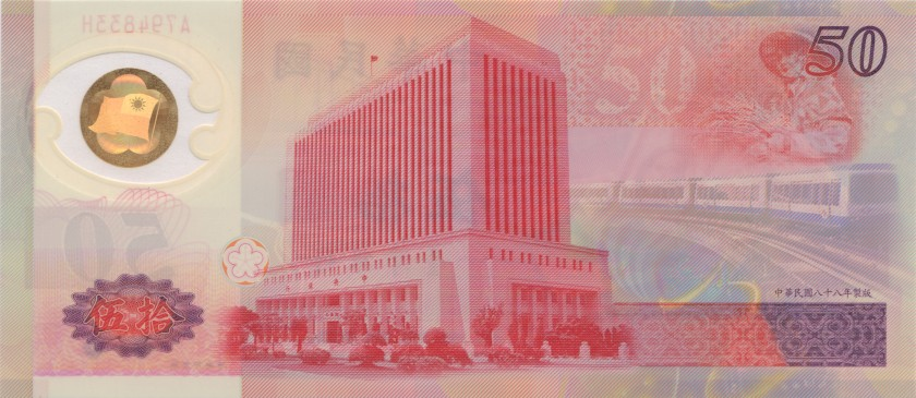 Taiwan P1990 50 Yuan 1999 UNC