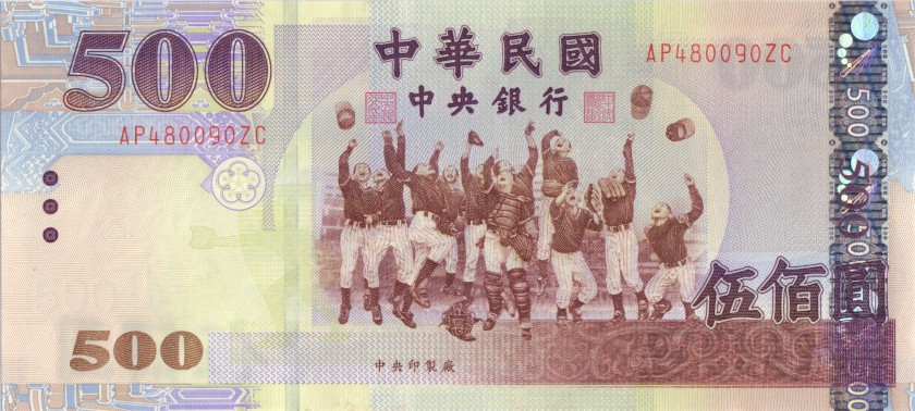 Taiwan P1996 500 Yuan 2004 UNC
