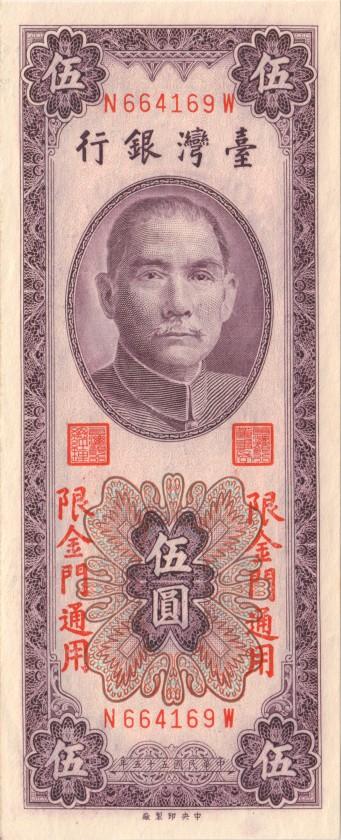 Taiwan P-R109 5 Yuan 1966 UNC