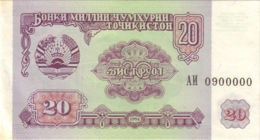Tajikistan P4 0900000 20 Roubles 1994 AU-