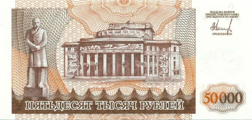 Transnistria P28 50.000 Roubles 1995 UNC