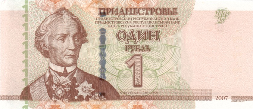 Transnistria P42b 9521259 RADAR 1 Rouble 2012 UNC