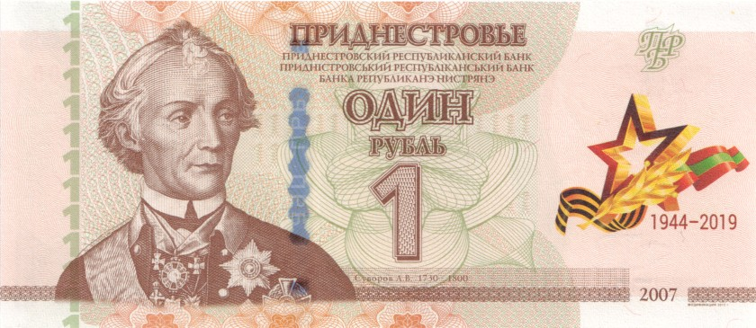 Transnistria P-NEW 1 Rouble 2019 UNC