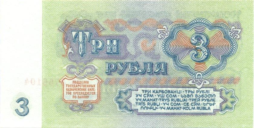 Russia P223 3 Roubles 1961 UNC