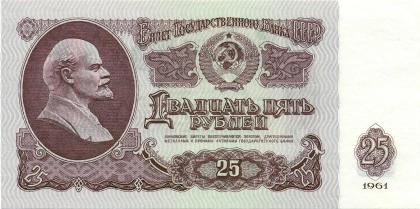 Russia P234b 25 Roubles 1961 UNC