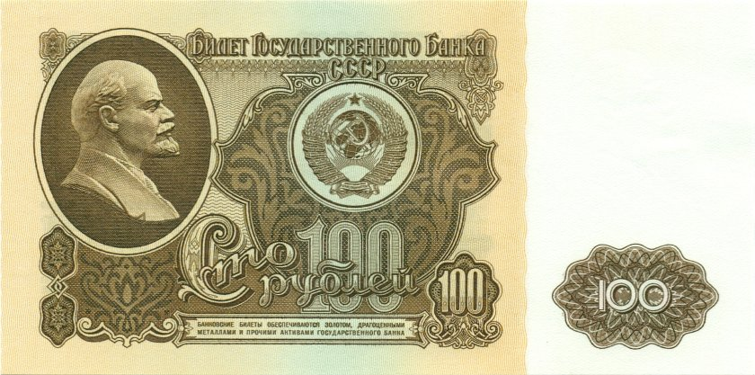 Russia P236 100 Roubles 1961 UNC