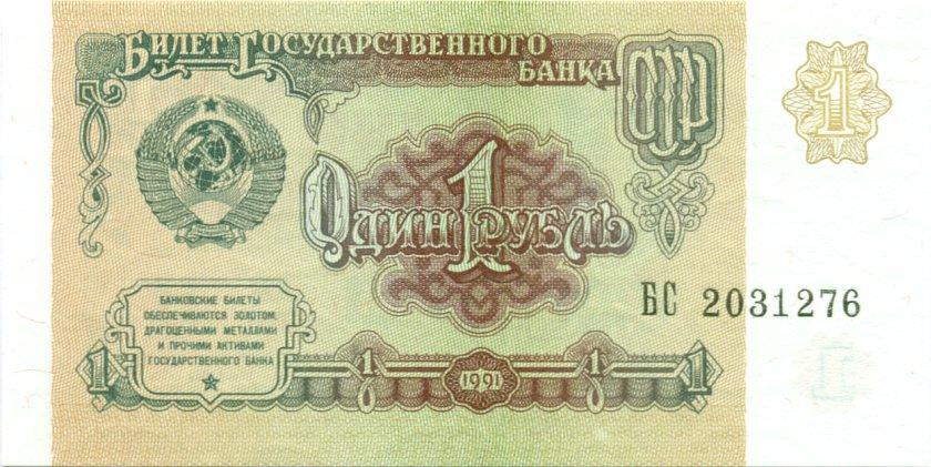 Russia P237 1 Rouble 1991 UNC