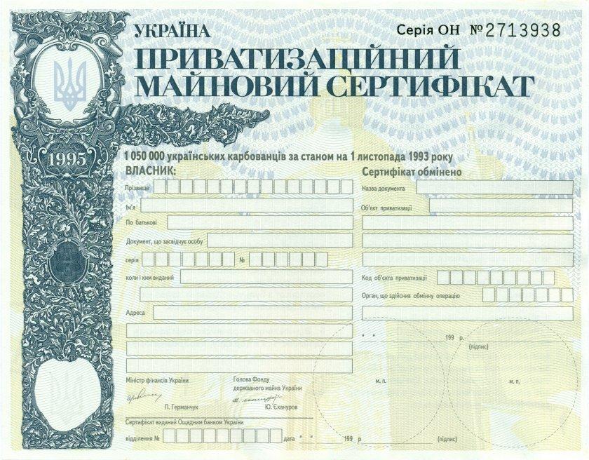 Ukraine P101 1.050.000 Karbovantsiv 1995 UNC
