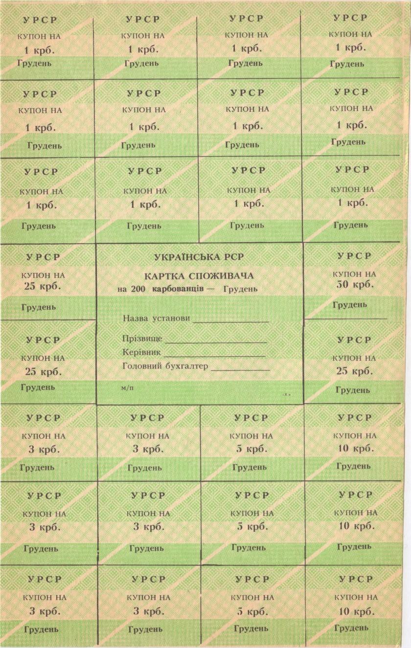 Ukraine P72n December 200 Karbovantsiv 1991 UNC-