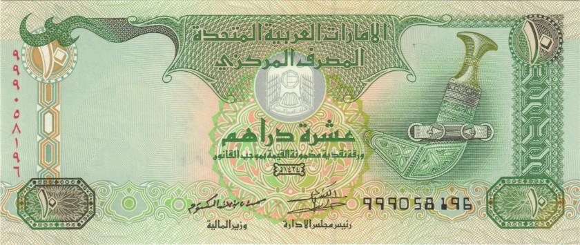 United Arab Emirates P27cr REPLACEMENT 10 Dirhams 2013 UNC