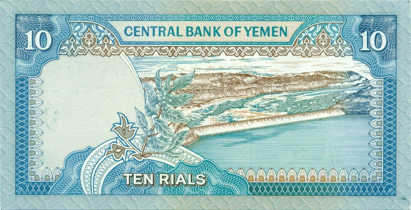 Yemen P23b 10 Rials 1990 UNC