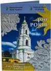 Ukraine 2019 Savior-Transfiguration Mhar Monastery Nickel silver Blister