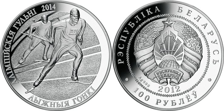 Belarus 2012 The Olympic Games 2014. Cross-country skiing. 5 OZ Silver
