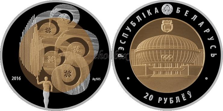 Belarus 2016 Olympic Movement in the Republic of Belarus Silver