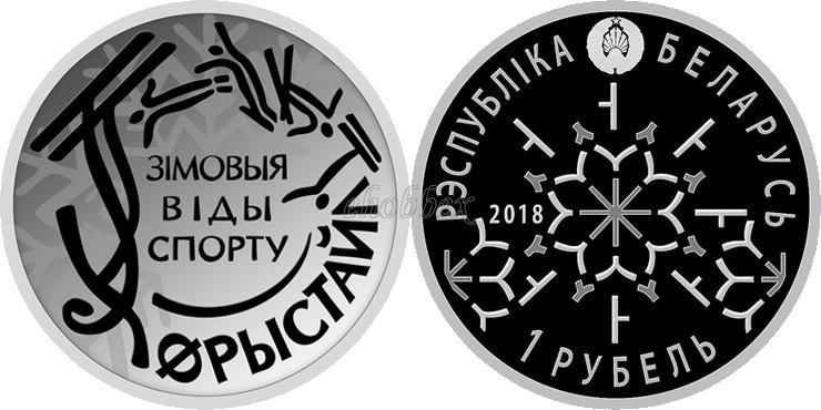 Belarus 2018 Winter Sports. Freestyle CuNi