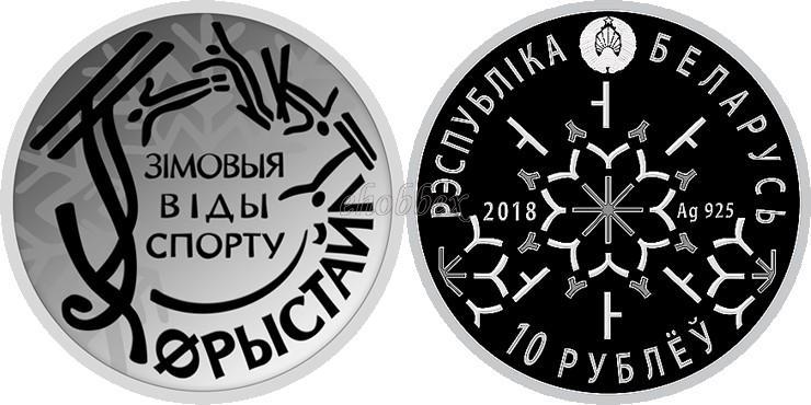 Belarus 2018 Winter Sports. Freestyle Silver