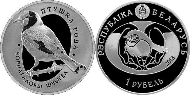 Belarus 2018 European goldfinch CuNi