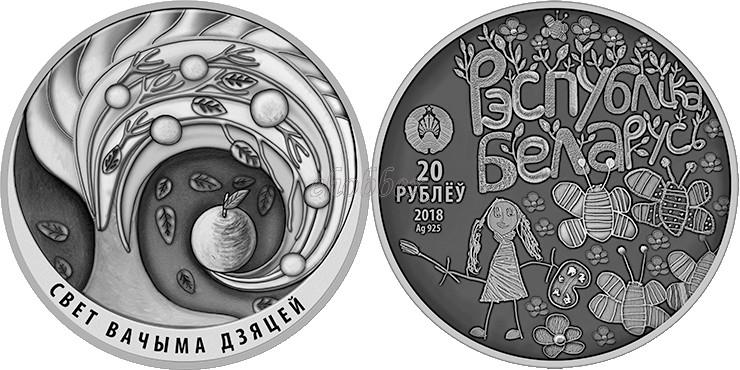 Belarus 2018 The World through Children's Eyes. 2018 Silver