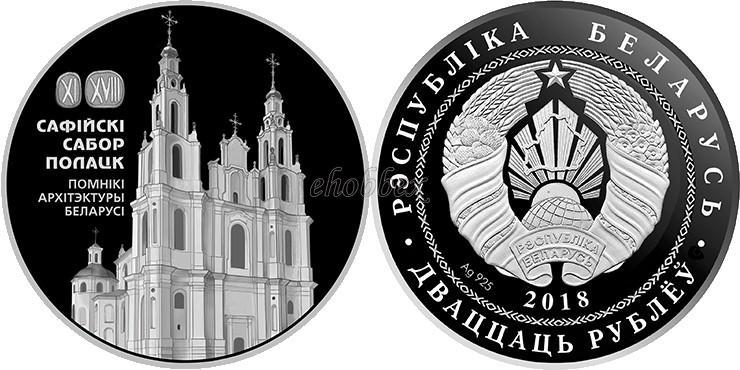 Belarus 2018 Saint Sophia Cathedral in Polotsk Silver