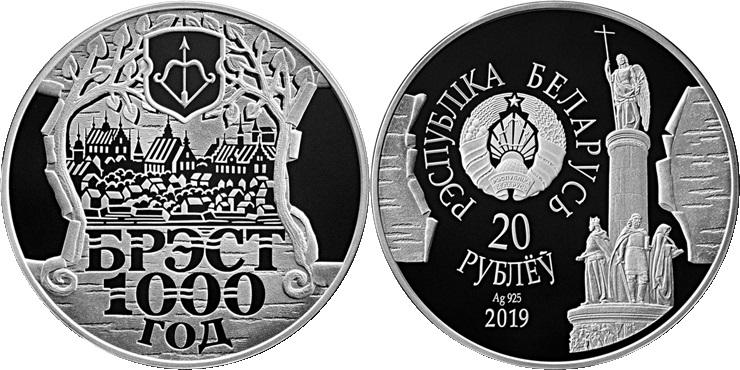 Belarus 2019 Brest. 1000 years Silver