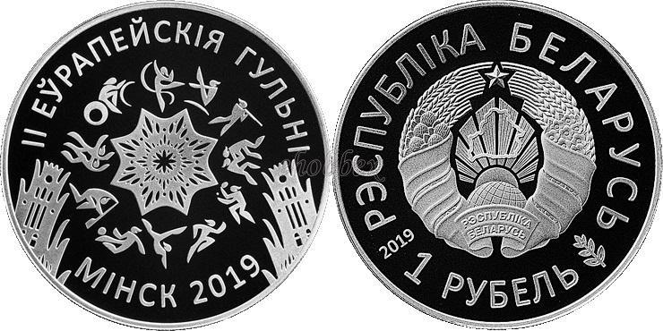 Belarus 2019 The 2nd European Games 2019. Minsk CuNi